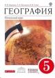 География 5 кл. Начальный курс. Учебник